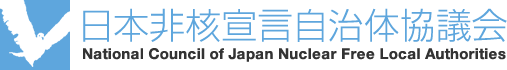 日本非核宣言自治体協議会 National Council of Japan Nuclear Free Local Authorities